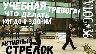 VLOG#36 Учебная тревога в американском университете | активный стрелок в здании | действия полиции