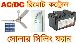 AC/DC রিমোট কন্ট্রোল সিলিং ফ্যান,  ac/dc remote Control ceiling fan.