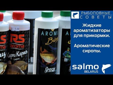 Жидкие ароматизаторы для прикормки.   Ароматические сиропы.