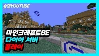 마인크래프트 다이아 서버 #1 Minecraft Dia Server # 1