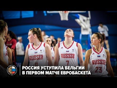 Россия уступила Бельгии в первом матче Евробаскета