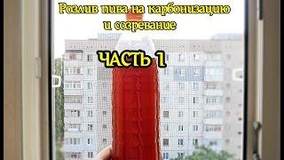 Ч.1 Розлив пива на карбонизацию и созревание(, 2014-08-08T16:52:14.000Z)