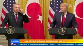 Трампа разочаровали переговоры с Эрдоганом о С-400