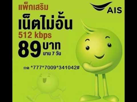 โปรเน็ต AIS  4G เน็ต 1Mbps  ราคา 99 บาท เน็ต ไม่อั้น ไม่กินเงิน