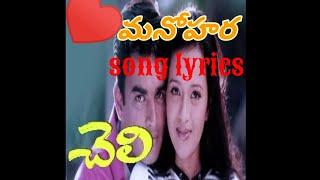 Manohara song lyrics || cheli movie songs || మనోహర song lyrics || Telugu songs lyrics ||