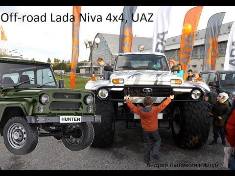 Off-road Lada Niva 4х4, UAZ. Как сделать Честное сравнение внедорожников. Техничный Off-road 2ч