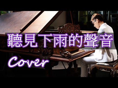 Rhythm of the Rain(Jay Chou)Jason Piano Cover