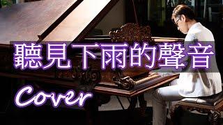 聽見下雨的聲音 Rhythm of the Rain(魏如昀/方文山/周杰倫 Jay Chou)鋼琴 Jason Piano thumbnail