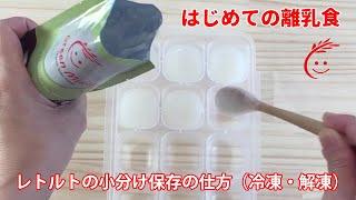 はじめての離乳食 レトルトの小分け保存の仕方(冷凍・解凍)