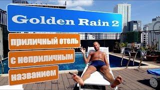 Golden Rain 2 - недорогой отель с бассейном (Вьетнам, Нячанг, 2019)