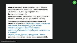 Вебинар «Система Л.В. Занкова как средство формирования функциональной грамотности»
