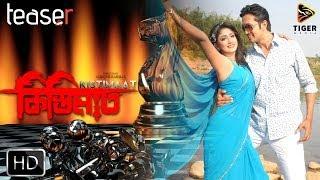 Kistimaat (2014) | Bengali Film - Teaser | Arifin Shuvoo | Achol | Misha Sawdagar