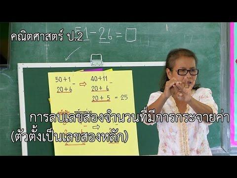 คณิตศาสตร์ ป.2 การลบเลขสองจำนวนที่มีการกระจายค่าตัวตั้งเป็นเลขสองหลัก ครูอนงค์ ปานเพชร