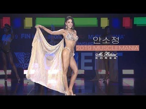 2019 머슬마니아 미즈비키니 안소정 | 2019 Muscle Mania Ms.Bikini Ahn So Jung