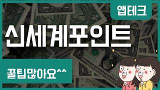 앱테크 신세계포인트 현금화 루트 설명