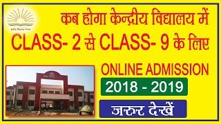 ADMISSION  IN KENDRIYA VIDYALAYA  FOR CLASS-2 TO CLASS-9 AND CLASS-11 HOW TO APPLY