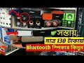 Buy Best Quality🔊Bluetooth Speaker In Wholesale Price Dhaka BD/ FahimVlogs