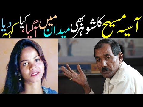 Asiya Maseeh Husband Ashiq Maseeh Told About Court Decision