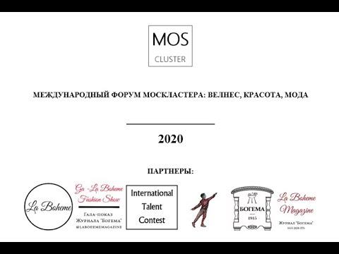 МЕЖДУНАРОДНЫЙ ФОРУМ МОСКЛАСТЕРА: ВЕЛНЕС, КРАСОТА, МОДА 2020 - Видео онлайн