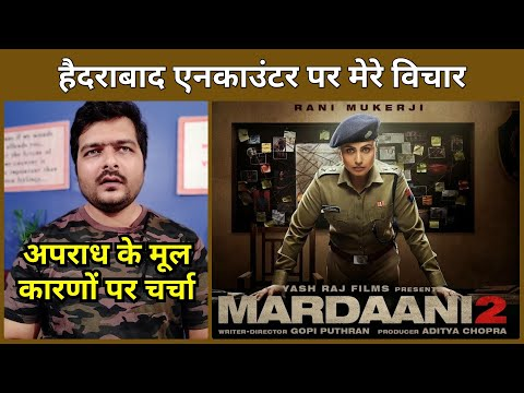 Mardaani 2 - Movie Review (2019 Film) | Analysis & Discussion