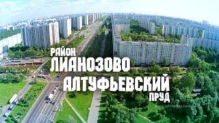 видео Отдых по Алтуфьевскому шоссе. Туры и путевки на отдых в Подмосковье
