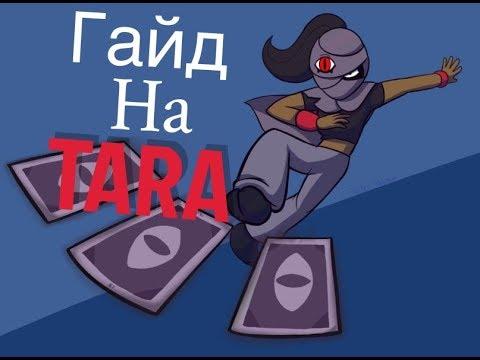 Гайд на персонажа Tara | Brawl Stars | КАК ИГРАТЬ | УРОК | ПРАВИЛА | ПОДСКАЗКИ