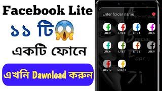 11 Fb लाइट ऐप्स को कैसे डाउनलोड करें   क्लोन अनलिमिटेड फेसबुक लाइट ऐप्स डॉनलोड 2021। screenshot 1