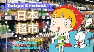 Tokyo Central~~日本鱼生零食~应有尽有~~!!!