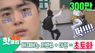 "♨️HOT Clip♨️ "" Didn't you actually get kicked?"" Jo Byung-gyu's Outstanding Performance