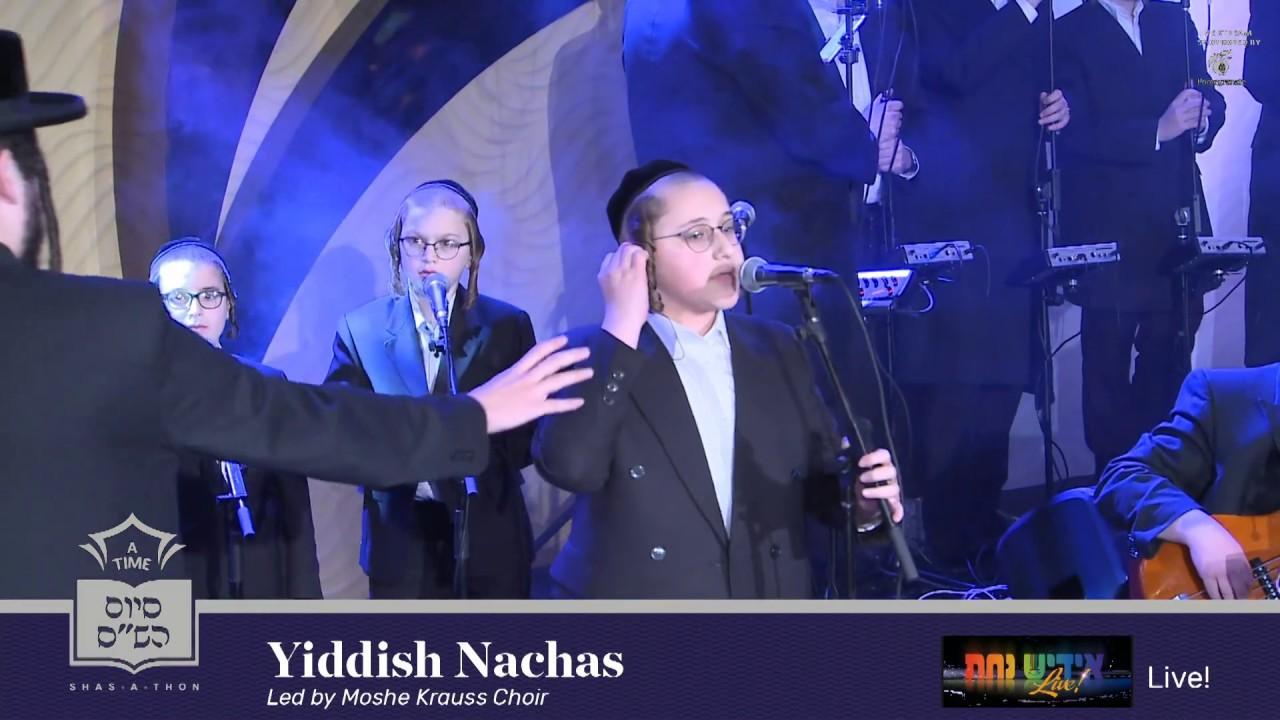 Hamalach Hagoel - Yiddish Nachas Choir - ATIME Shas-a-Thon 5778