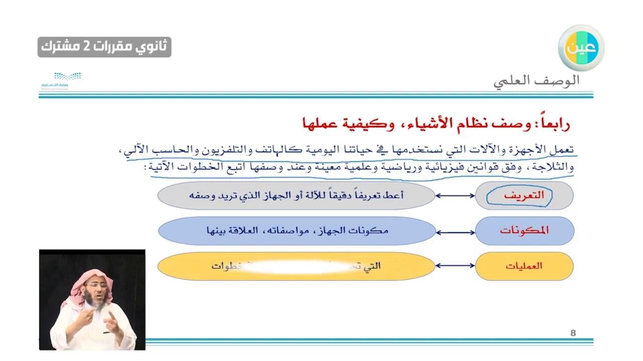 دروس عين تابع الوصف العلمي لغة عربية ٣ ثاني ثانوي مقررات مشترك 2 Youtube