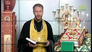 Читаем Евангелие вместе с Церковью. 18 июня 2020