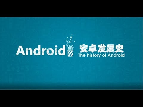 The development history of Android, From Android 1.0 to Android 8.0 oreo|安卓发展进化史 安卓各版本回顾