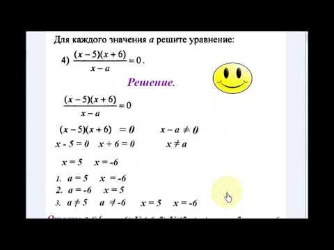 #83 Урок 8. Рациональные уравнения с параметрами. Алгебра 8 класс.