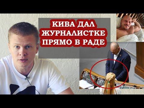 Скандал! Илья Кива взял журналистку из Страна.UA прямо в Раде. Записали на видео