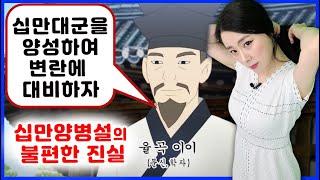 【한국사】이이의 십만양병설의 불편한 진실