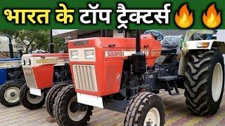 Swaraj 744 FE,Mahindra Yuvo Arjun tractors,Sonalika tractors,Eicher380|Best tractors in India2018