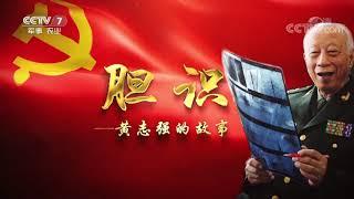 《军旅文化·大视野》 20190726 忠诚的力量 解放军总医院强军故事会| CCTV军事