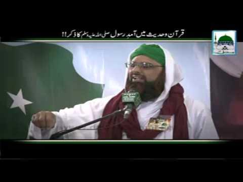 Quran Aur Hadees Main Amad E Rasool ﷺ Ka Zikr