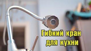 видео Смеситель для кухни с гибким изливом