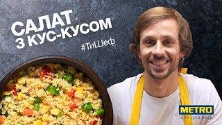 #ТиШеф – салат з кус-кусом без термічної обробки