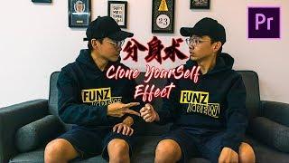 分身术 复制自己特效 | Clone Yourself Effect 【Premiere Pro】