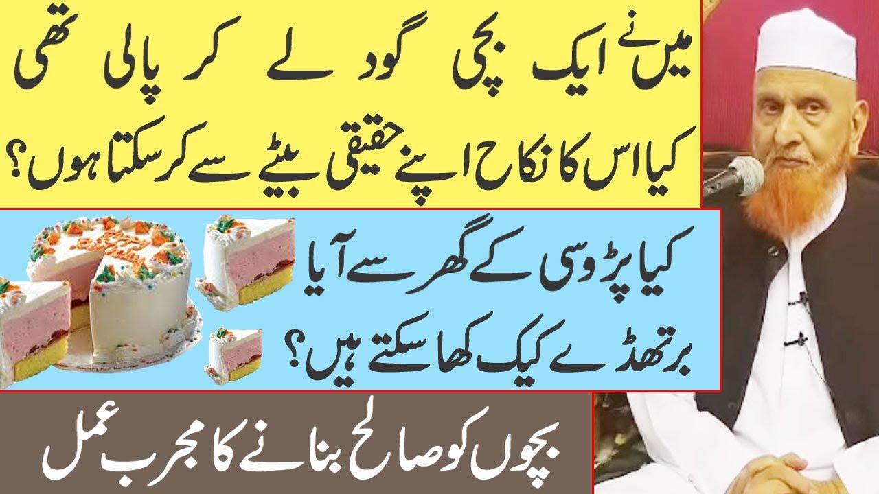 Parosi k Ghar se aya hua Birthday Cake khana ? || aham sawal jawab || Maulana Makki Alhijazi || Q&A