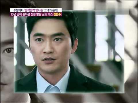 Kim Hyun Joo (김현주) Twinkle Twinkle interview 1/4 (2011)