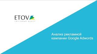 Урок 11: Анализ рекламной кампании Google AdWords - ETOV