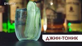 видео Рецепт коктейля Джин тоник (Джин-тоник) (Gin and Tonic cocktail)
