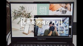 노트북 카메라 켜는 간단한 방법!!