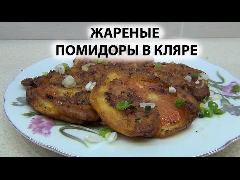РЕЦЕПТ: Жареные помидоры в кляре