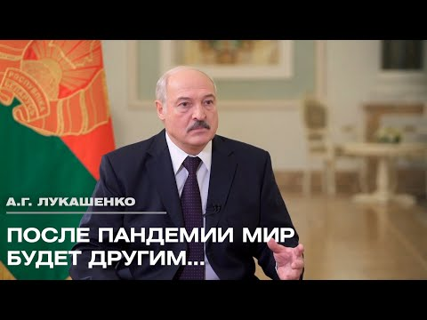 Лукашенко о коронавирусе, союзе с Россией и мировой пандемии. Большое интервью
