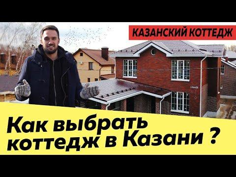 Кирпичный коттедж  в Казани  // от компании ТОПДОМ // Лучшие дома в Казани 2019